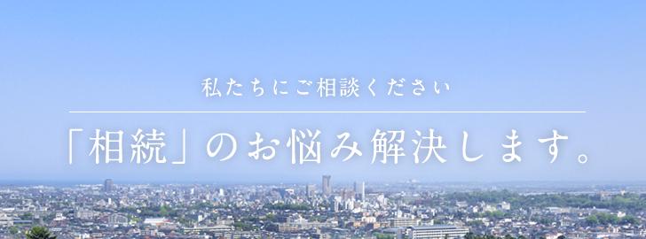 私たちが解決します。金沢税務法律事務所