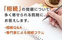 「相続」の問題について多く寄せられる質問に、お答えします。相続Q&A 専門家による相続コラム