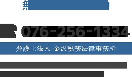 無料相談のご予約 弁護士法人 金沢税務法律事務所 076-256-1334 予約受付時間 9:00~17:00(平日) ※お電話でのご相談は行っていません。